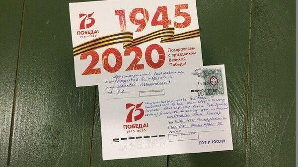 Журналисты РИА Новости отправили Трампу открытку из пресс-центра парада Победы