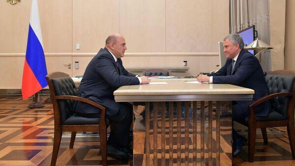 Председатель правительства РФ Михаил Мишустин и председатель Государственной Думы РФ Вячеслав Володин  во время встречи
