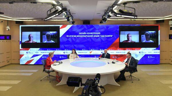 Пресс-конференция по итогам международной акции Сад Памяти в Международном мультимедийном пресс-центре МИА Россия сегодня