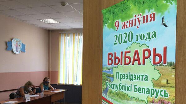 Избирательный участок №33 в Минске, где проходит голосование на выборах президента Белоруссии