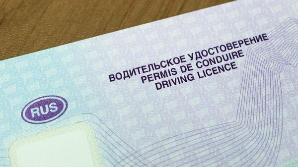 Бланк водительского удостоверения нового образца