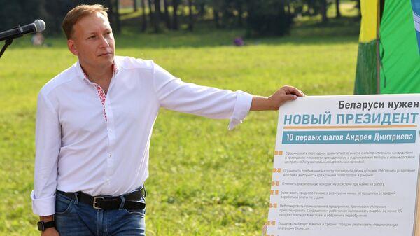 Кандидат в президенты Белоруссии Андрей Дмитриев