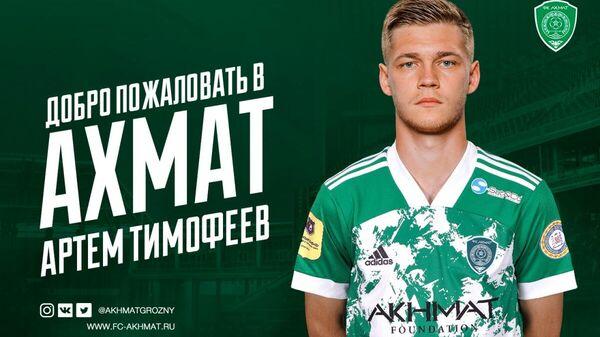Игрок ФК Ахмат Артем Тимофеев