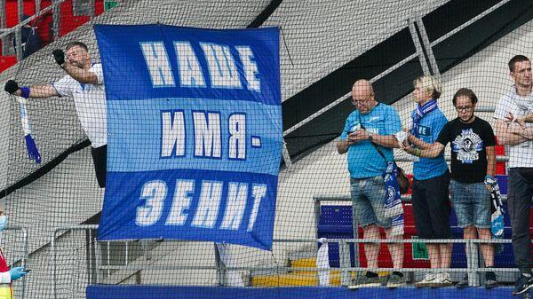 Болельщики Зенита в матче за Суперкубок России против Локомотива
