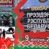 LIVE: Президентские выборы в Белоруссии