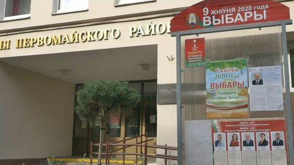 Открытие избирательных участков в Минске в день президентских выборов