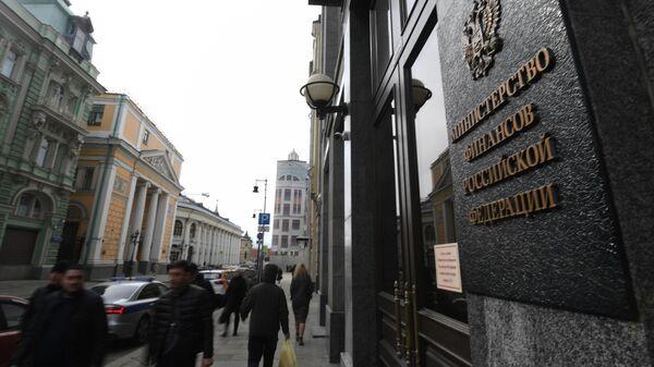 Здание Министерства финансов Российской Федерации на улице Ильинке в Москве