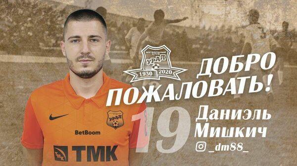 Игрок ФК Урал Даниэль Мишкич