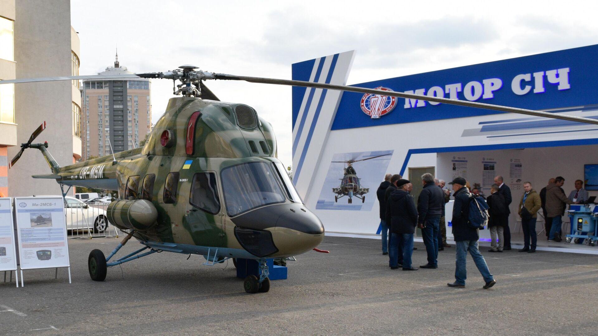 Легкий многоцелевой вертолет Ми-2МСБ-1 на международной специализированной выставке Оружие и безопасность - 2019 в Киеве. - РИА Новости, 1920, 05.09.2020