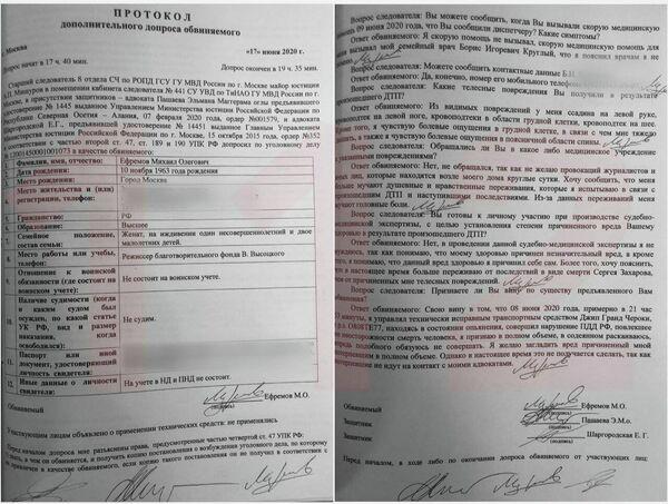 Копия протокола допроса актера Михаила Ефремова
