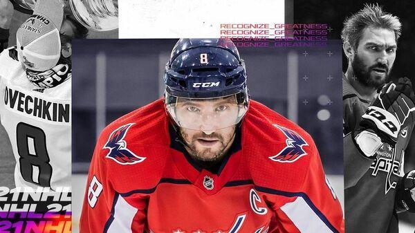Обложка игры NHL 21