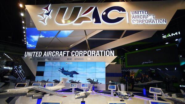 Стенд Объединённой авиастроительной корпорации