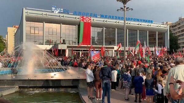 Провластный митинг у Дворца железнодорожников в Минске