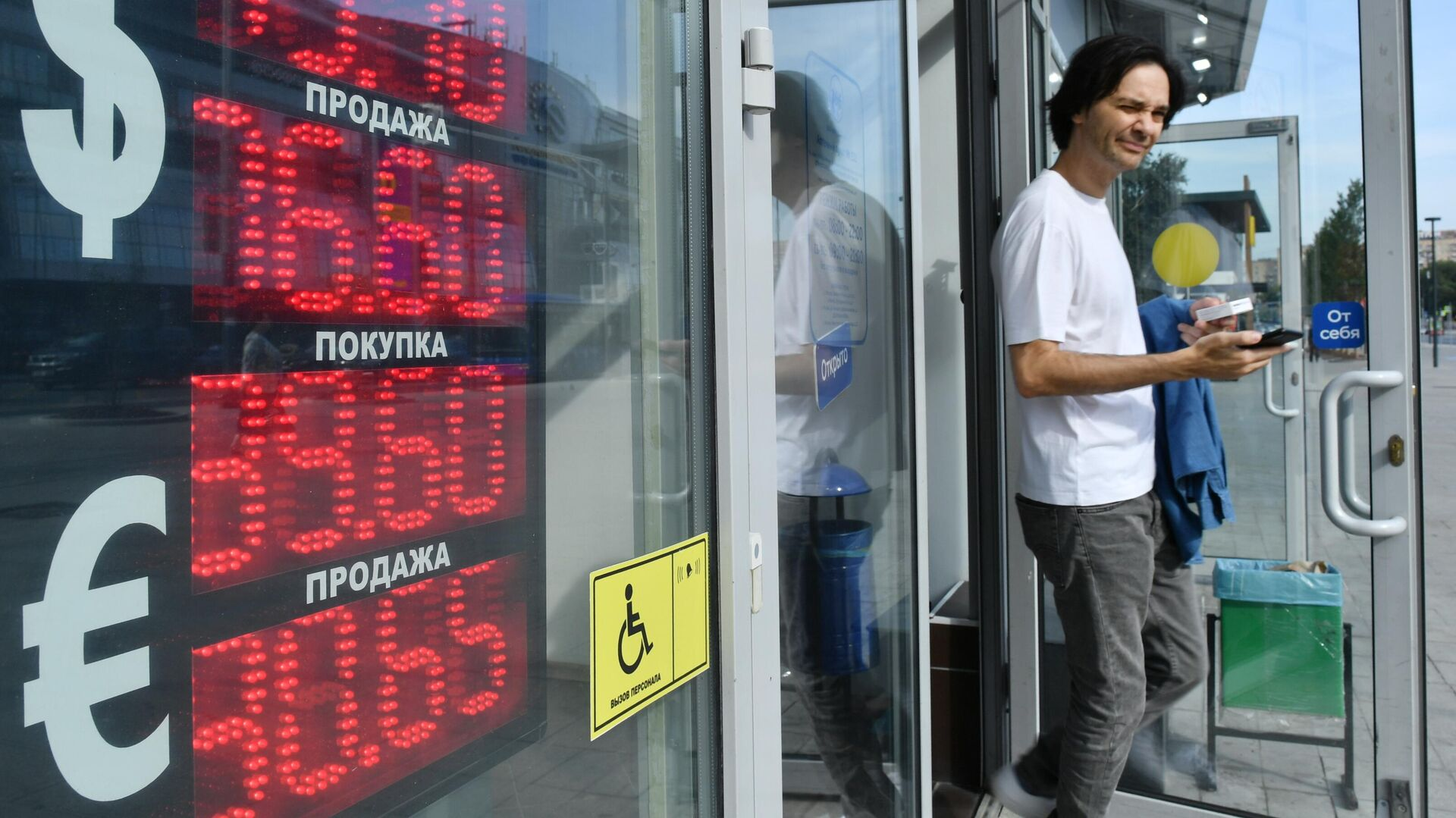 Электронное табло с курсами валют на одной из улиц в Москве - РИА Новости, 1920, 08.09.2020