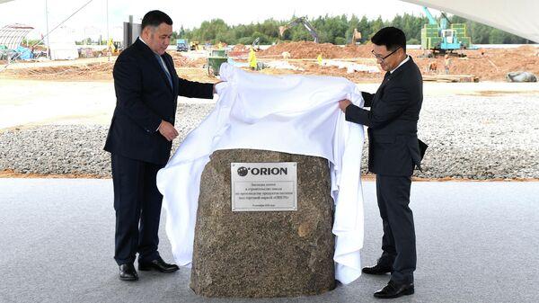 Губернатор области Игорь Руденя и генеральный директор компании Пак Чонг Рюль заложили в среду камень на месте строительства объекта
