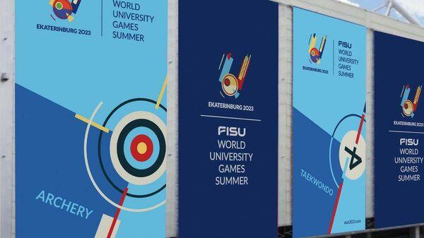 Логотип Универсиады 2023 года в Екатеринбурге