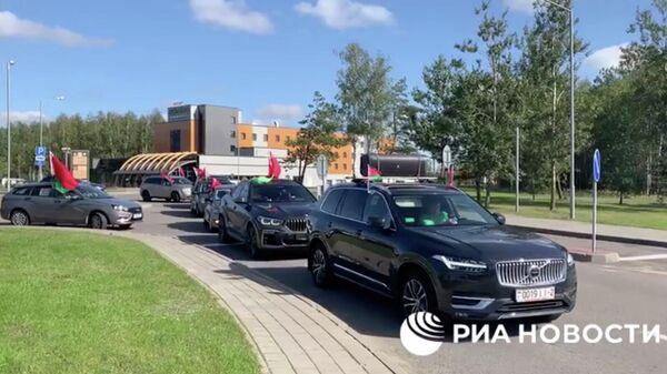 Автопробег сторонников действующего президента Белоруссии Александра Лукашенко в  Минске