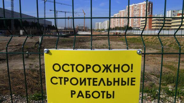 Стройка в Москве