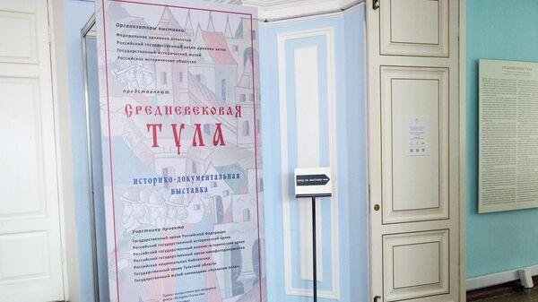 Открытие выставки Средневековая Тула в Выставочном зале федеральных архивов