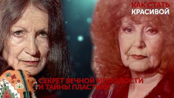Пугачева и Ротару без пластики