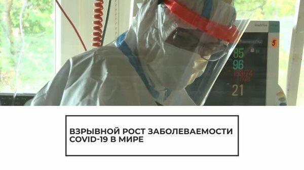 COVID-19: вирус начал проявлять себя с новой силой