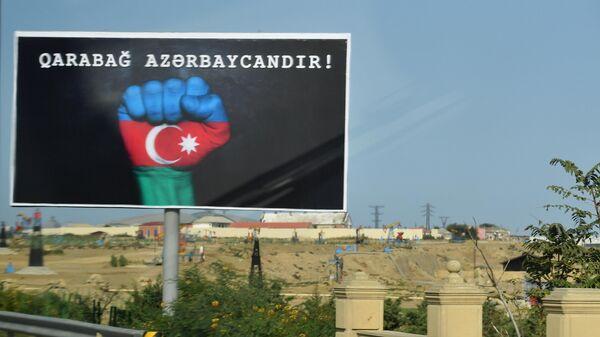 Билборд с надписью Карабах Азербайджана в Баку