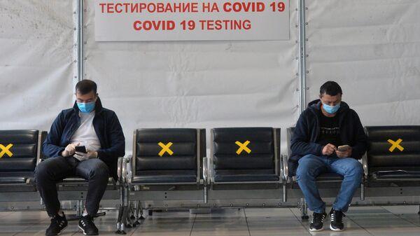 Пассажиры на экспресс-тестировании на COVID-19 в международном аэропорту Внуково