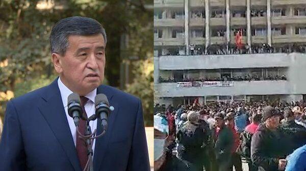 Ликование на улицах Бишкека: президент Киргизии подал в отставку