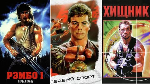 Постеры из фильмов Рэмбо, Кровавый спорт и Хищник