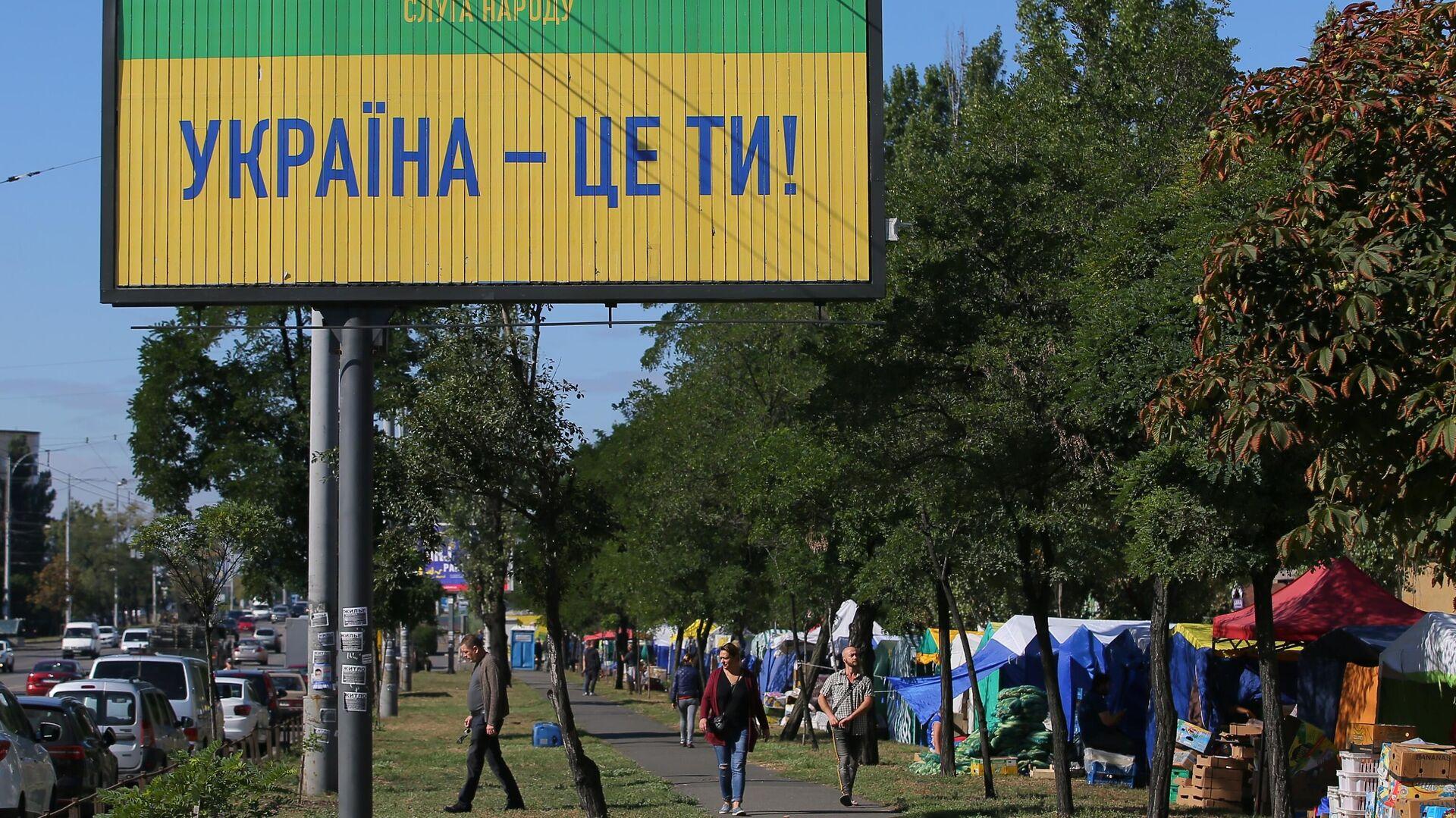 Агитационный билборд партии Слуга народа на улице Киева - РИА Новости, 1920, 07.05.2021