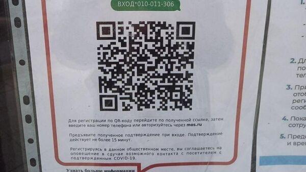 QR-коды системы чек-инов в ночных клубах в Москве