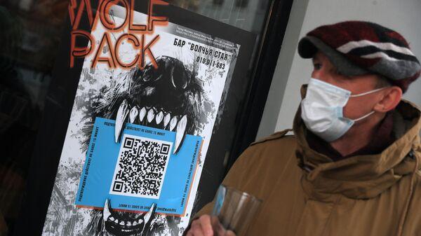 Плакат с QR-кодом при входе в бар Волчья стая в Москве