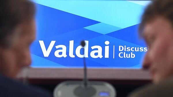 LIVE: Специальная сессия Международного дискуссионного клуба Валдай