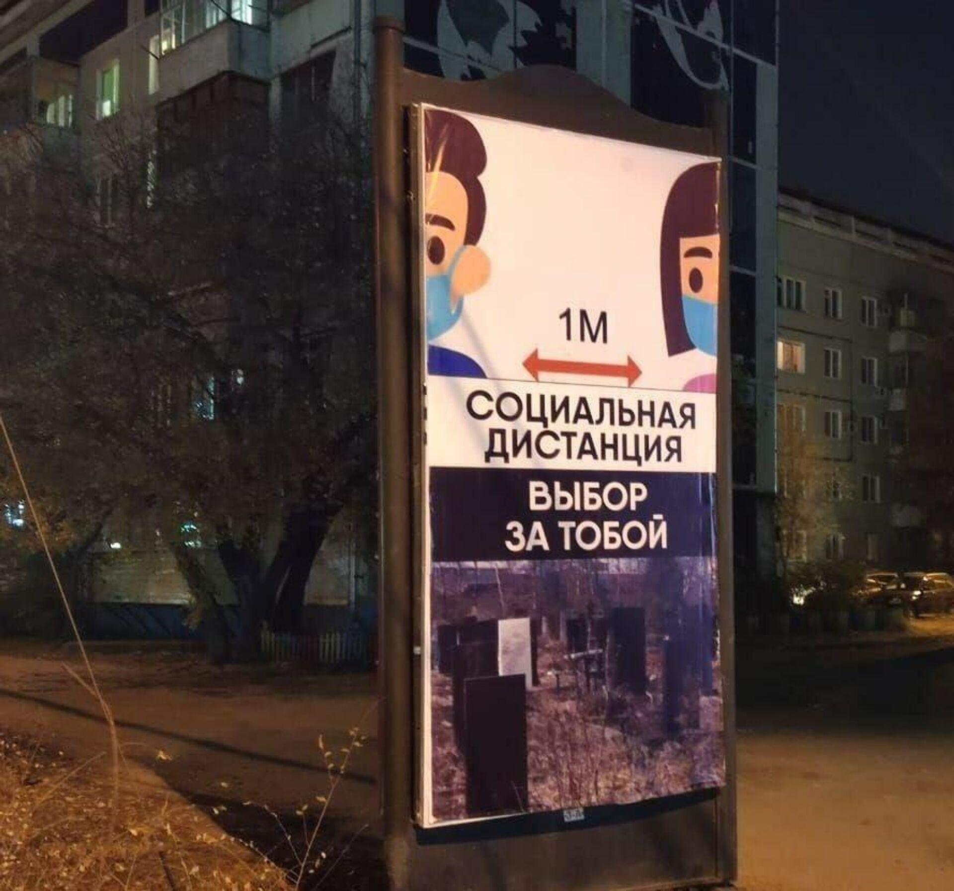 Реклама в Благовещенске - РИА Новости, 1920, 21.10.2020