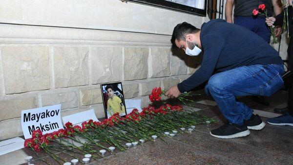 Жители Баку несут цветы к посольству России в память о погибшем в результате обстрела Гянджи россиянине