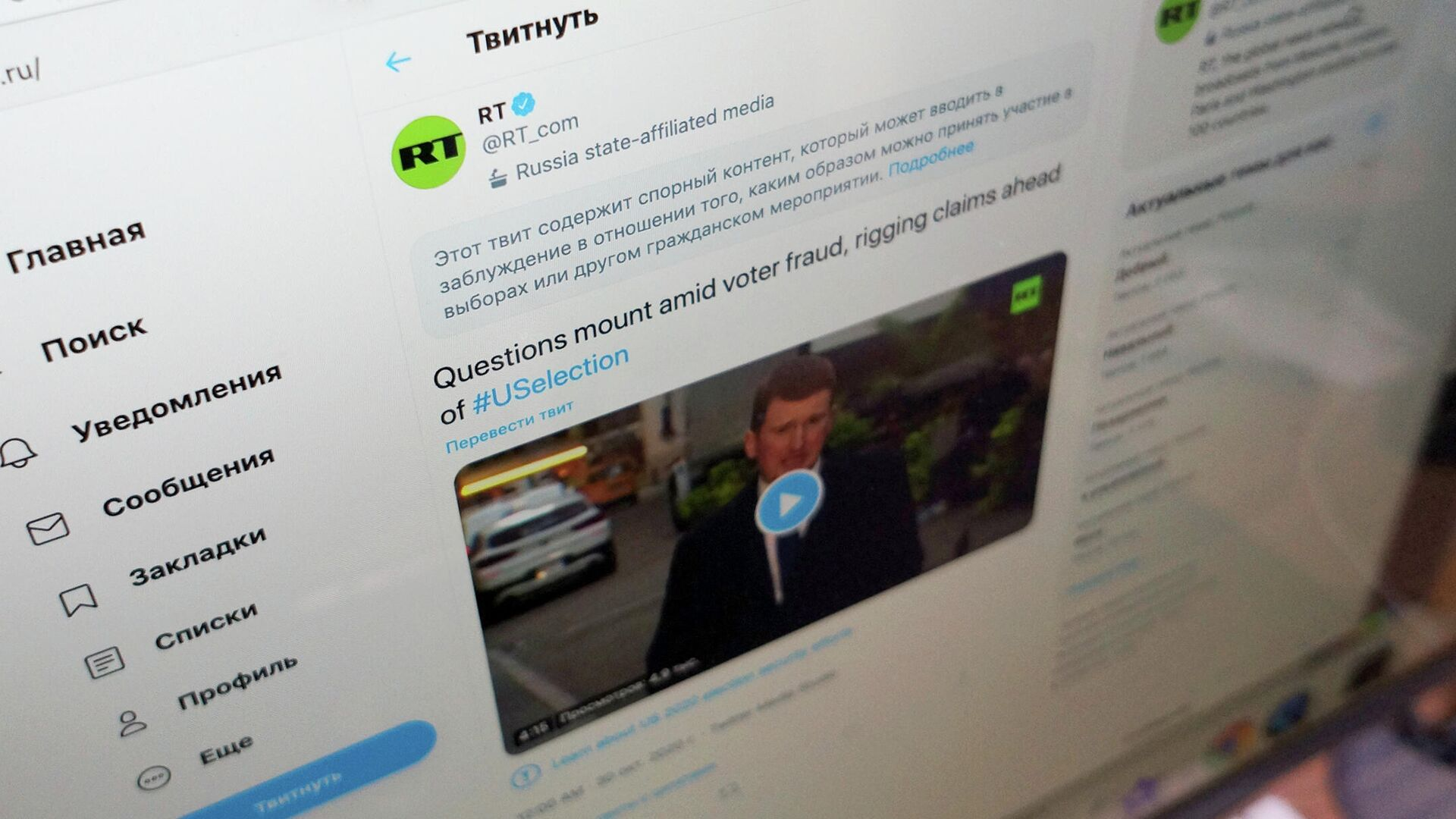 Страница RT в Twitter - РИА Новости, 1920, 30.10.2020
