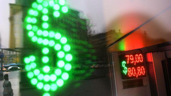 Электронное табло с курсами валют на одной из улиц в Москве
