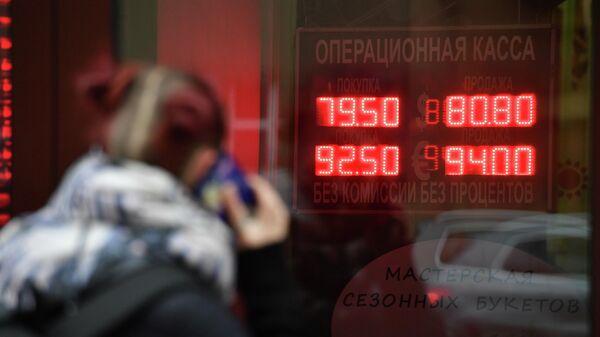 Электронное табло с курсами валют в Москве