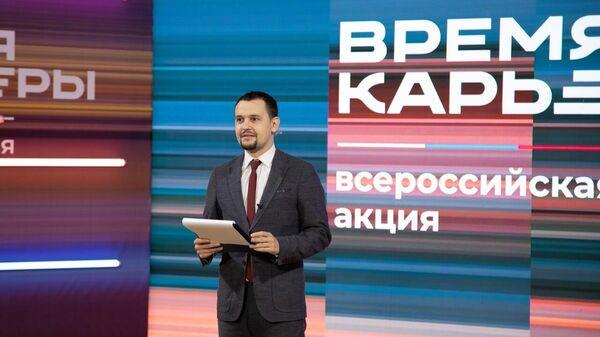 Церемония открытия всероссийской акции Время карьеры – 2020