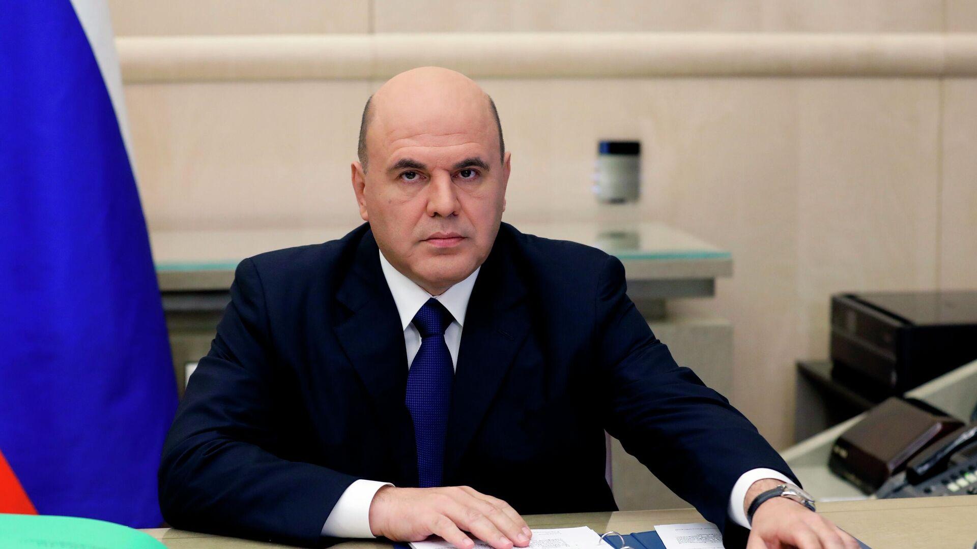 Председатель правительства РФ Михаил Мишустин - РИА Новости, 1920, 09.11.2020