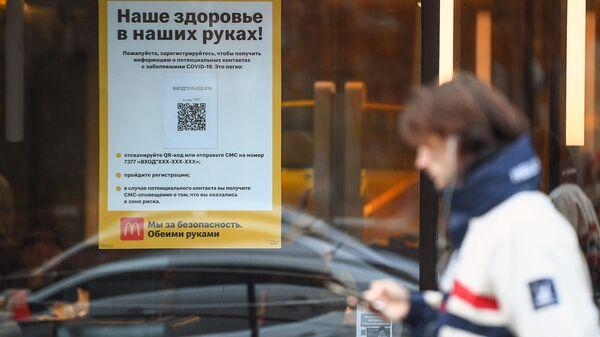 Информационная реклама о программе регистрации посетителей по QR-кодам и SMS в сети ресторанов McDonald's в Москве