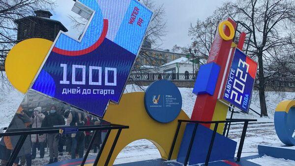 Табло обратного отсчета времени до летней Универсиады 2023 года в Екатеринбурге