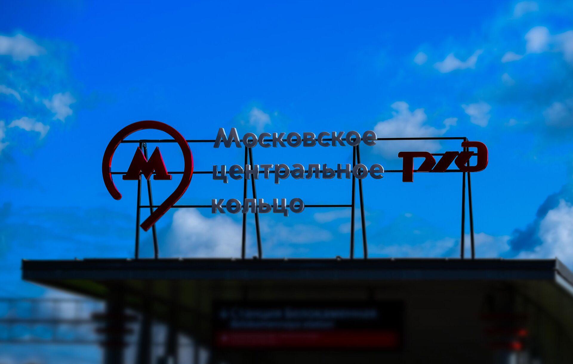 Подготовка к открытию Московсковского центрального кольца - РИА Новости, 1920, 11.11.2020