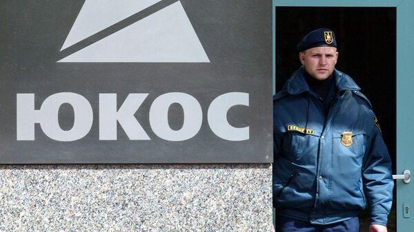Здание компании ЮКОС