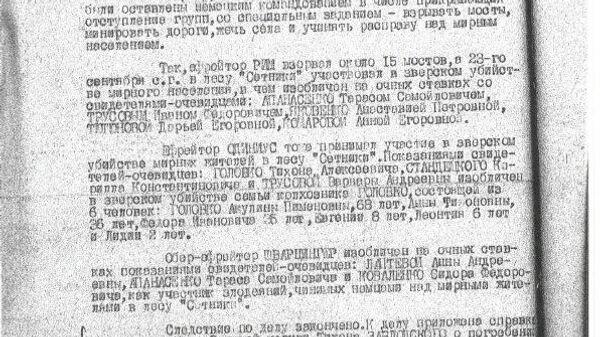 Архивные документы времен Великой Отечественной войны