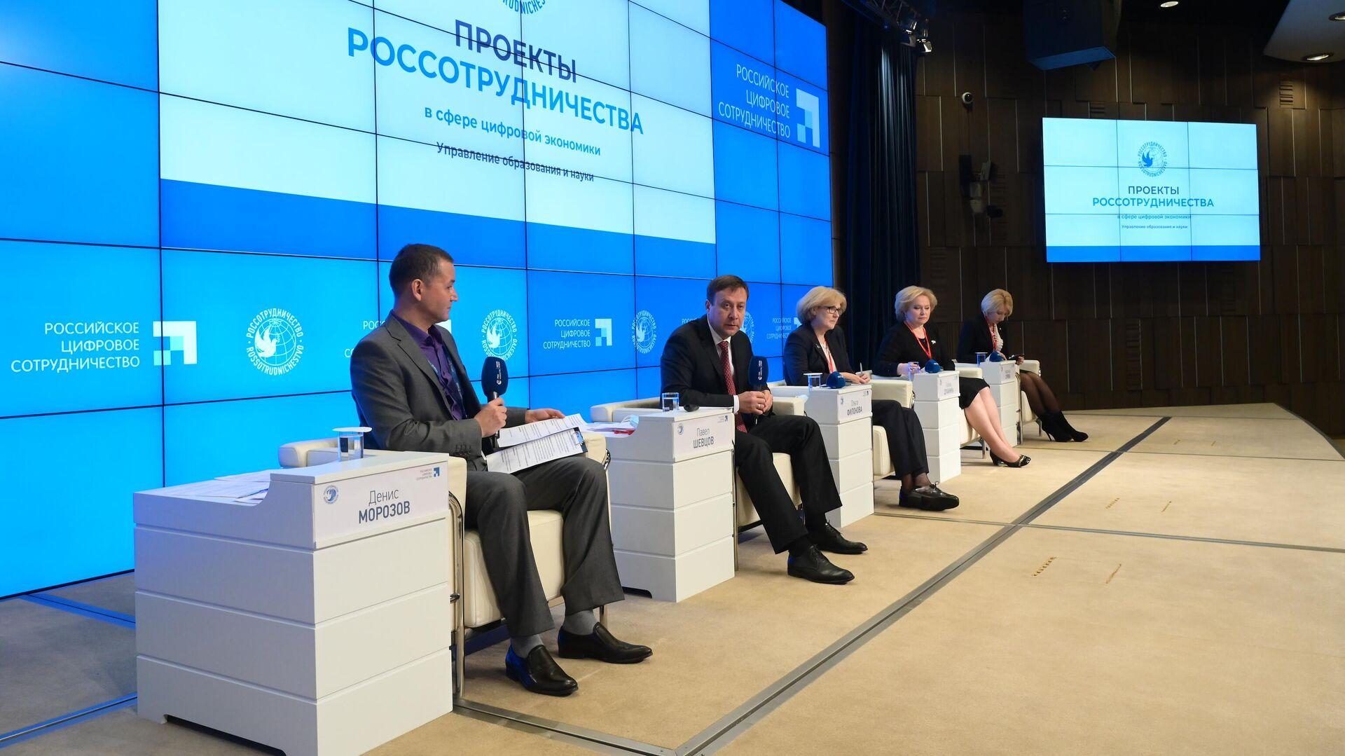 Онлайн-конференция, посвященная итогам реализации в 2019-2020 гг. проектов Россотрудничества - РИА Новости, 1920, 27.11.2020
