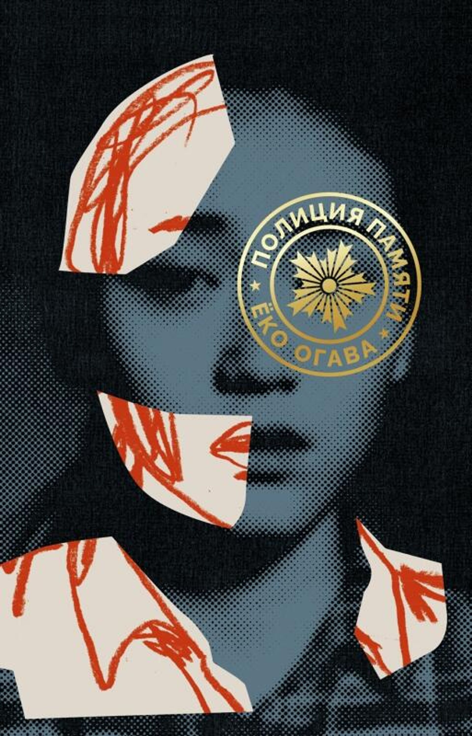 Обложка книги Полиция памяти Еко Огавы - РИА Новости, 1920, 01.12.2020