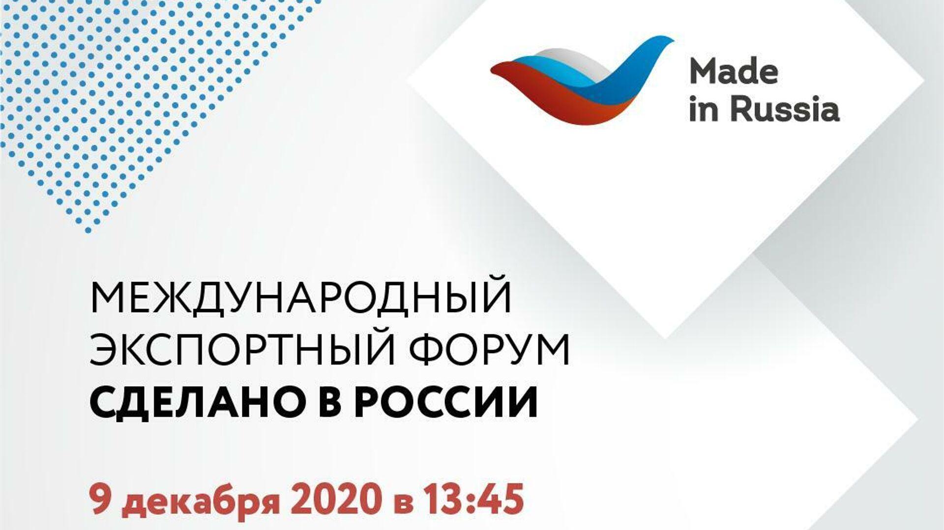 Международный экспортный форумСделано в России - РИА Новости, 1920, 02.12.2020
