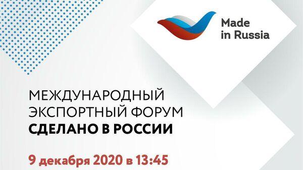 Международный экспортный форумСделано в России