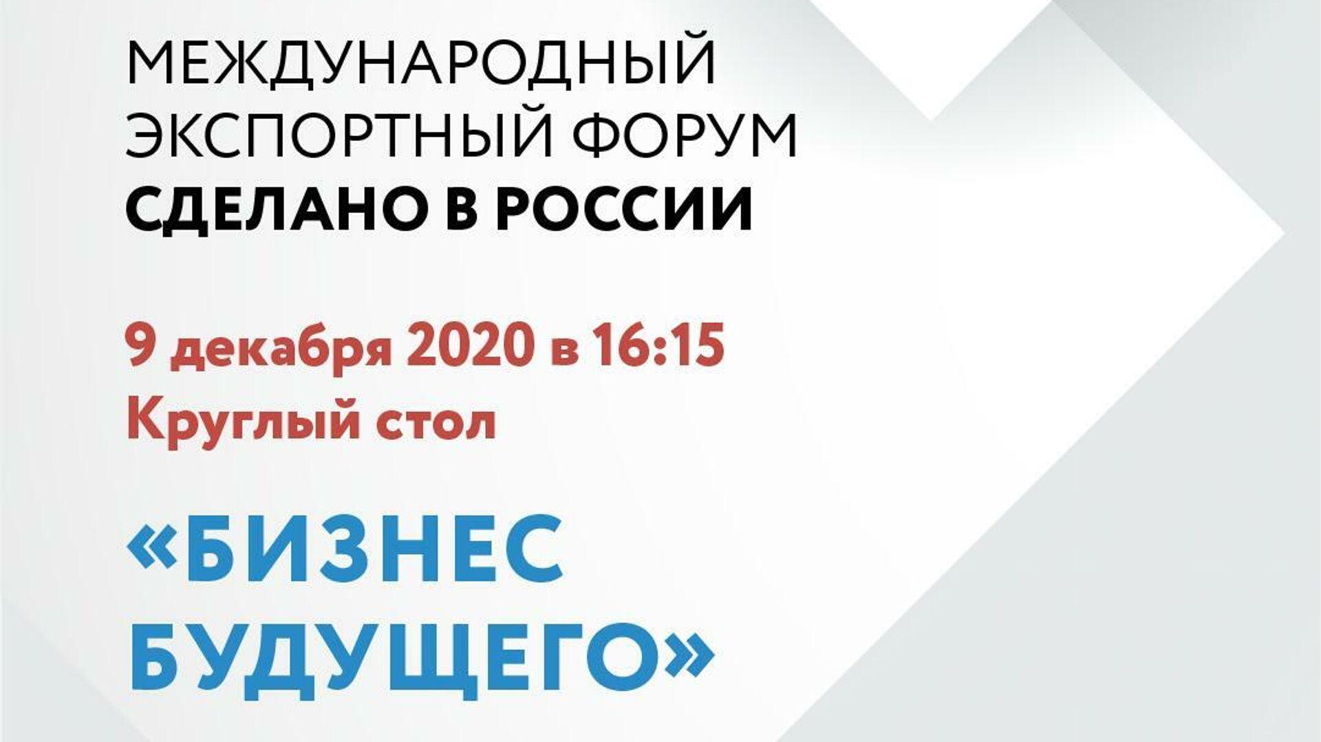 На Форуме Сделано в России обсудят развитие инновационного бизнеса - РИА Новости, 1920, 03.12.2020